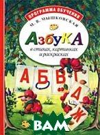 Азбука в стихах, картинках и раскрасках  М. В. Мышковская купить
