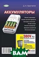 Аккумуляторы  Д. А. Хрусталев купить