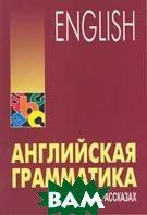 Английская грамматика в забавных рассказах   В. В. Бондарева купить