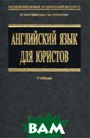 Английский язык для юристов. Учебник  Е. Г. Матушевская, Г. В. Степаненко купить