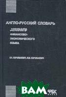 Англо-русский словарь живого финансово-экономического языка  Королькевич В купить