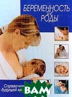 Беременность и роды. Справочник будущей мамы  Матвеева В. купить