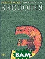 Биология. Энциклопедия  Гиляров М.С. купить