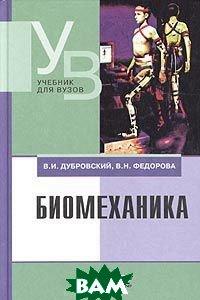 Биомеханика (Учебник)  Дубровский В.И., Федорова В.Н.  купить