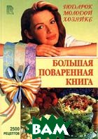 Большая поваренная книга. Подарок молодой хозяйке. 2500 рецептов   купить