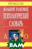 Большой толковый психологический словарь в 2-х т  Ребер А. купить