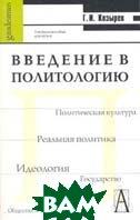 Введение в политологию / Учеб. пособие для студентов вузов /   Козырев Г.И. купить