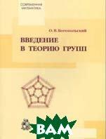 Введение в теорию групп  О. В. Богопольский купить