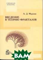 Введение в теорию фракталов / [Учеб. пособие] /  А. Д. Морозов купить