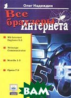 Все браузеры Интернета  Олег Надеждин купить