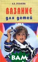 Вязание для детей   Н. В. Ерзенкова купить