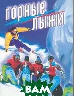 Горные лыжи  Галкина И.С. купить