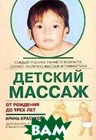 Детский массаж. Массаж и гимнастика для детей от рождения до трех лет  Красикова И.С. купить