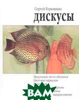 Дискусы   С. И. Горюшкин купить
