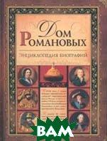 Дом Романовых / Энцикл. биографий /   В. И. Федорченко купить