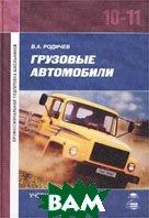 Легковой автомобиль. Учебник. 10-11 классы  В.А. Родичев купить