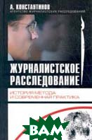 Журналистское расследование. История метода  Константинов А. купить