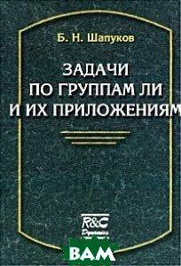 Задачи по группам Ли и их приложениям / Учеб. пособие /