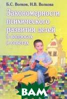 Закономерности психического развития детей в вопросах и ответах  Волков Б.С., Волкова Н.В. купить