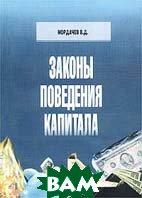 Законы поведения капитала: психология влияния  Мордачев В. Д. купить