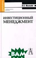 Инвестиционный менеджмент Учебное пособие Серия `Gaudeamus`  В. В. Мыльник купить