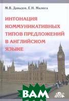 Интонация коммуникативных типов предложений в английском языке  М. В. Давыдов купить