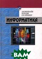 Информатика.4-е изд  А. В. Могилев, Н. И. Пак, Е. К. Хеннер купить