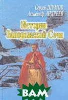История Запорожской Сечи  Шумов С.А.,Андреев А.Р. купить