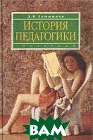 История педагогики  Серия `disciplinae`  Д. И. Латышина купить
