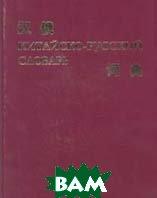 Китайско-русский словарь   Дмитриев С.Н. купить