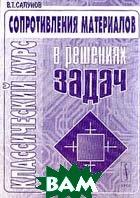 Классический курс сопротивления материалов в решениях задач: Учебное пособие  Сапунов В.Т. купить
