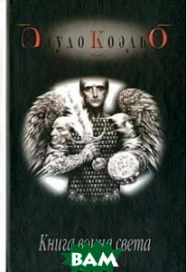 Книга воина света   Пауло Коэльо купить