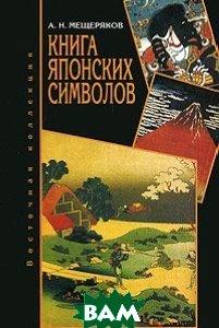 Книга японских символов. Серия `Восточная коллекция`  А. Н. Мещеряков купить