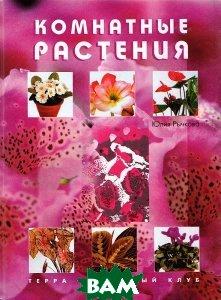 Комнатные растения   Ю. В. Рычкова купить