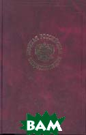 Краткая Российская энциклопедия. В 3-хх томах   купить