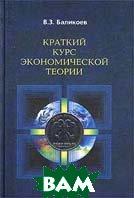 Краткий курс экономической теории  В. З. Баликоев купить