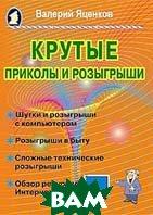 Крутые приколы и розыгрыши  Валерий Яценков купить