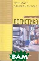 Логистика   Мате Э.,Тиксье Д. купить