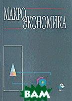 Макроэкономика. Учебник  Николаева И.П. купить