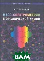 Масс-спектрометрия в органической химии (Серия `Методы в химии`)   А. Т. Лебедев купить