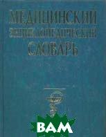 Медицинский энциклопедический словарь   Бородулин В.И.,Венгеров Ю.Я. купить