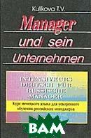 Manager und sein unternehmen. �������� � ��� �����������. ���� �������� ����� ��� ����������� �������� ����������  �������� �.�. ������