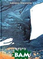 Мир образов. Краткое пособие по интерпретации образов и сновидений. 3-е изд.,испр. и доп.  Антонио Менегетти купить