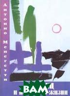 Мудрец и искусство жизни. 4-е издание / L'arte di vivere dei saggi  А. Менегетти  / Пер. с итал. / купить