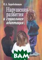 Нарушения развития и социальная адаптация   Коробейников И.А. купить