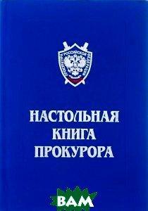 Настольная книга прокурора  Герасимов С.И. купить