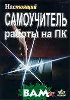 Настоящий самоучитель работы на ПК 2-е издание  Мусина Т.В.,Мельниченко В.В. купить
