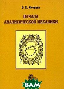 Начала аналитической механики  Яковлев В.И. купить
