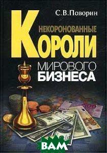 Некоронованные короли мирового бизнеса  Поворин С.В. купить