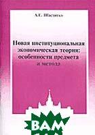 Новая институциональная экономическая теория: особенности предмета и метода  Шаститко А.Е. купить